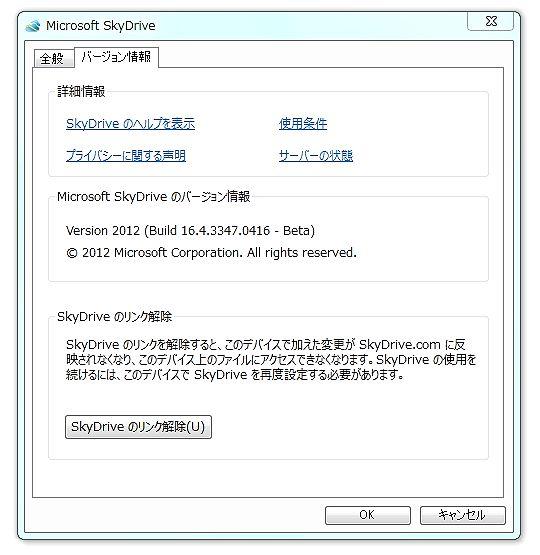 SkyDrive_for_Windows.jpg
