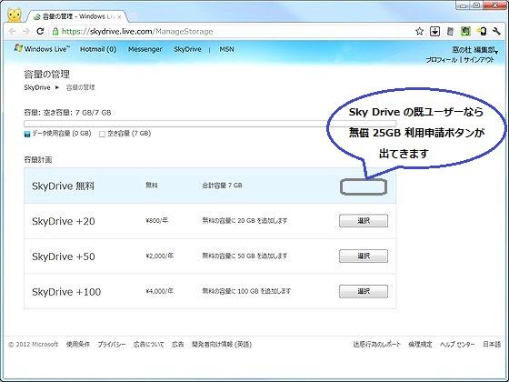 SkyDrv_Free_storage.jpg