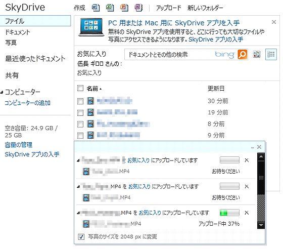SkyDrv_by_browser.jpg