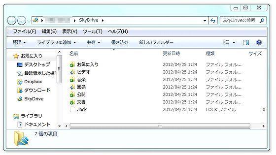 SkyDrv_folder.jpg