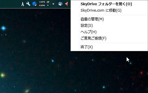 SkyDrv_menu.jpg