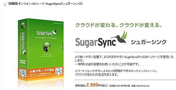 SugarSync_box.jpg