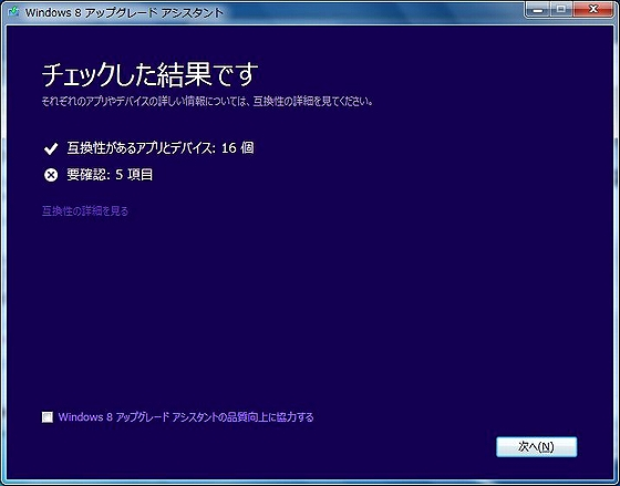 Win8UPG_Assistant_1.jpg