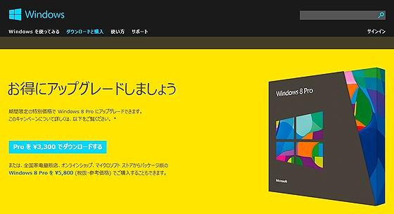Win8pro_UPG.jpg