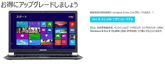 Win8pro_UPG_DL.jpg