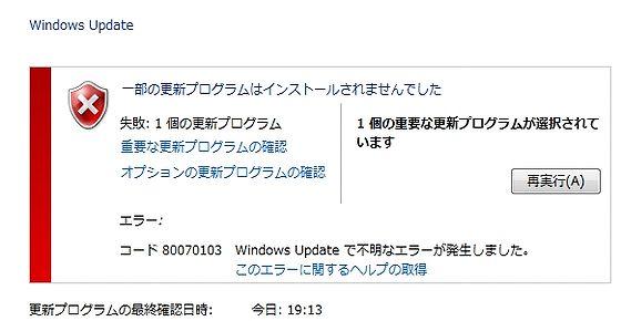 WinUpdate_error.jpg