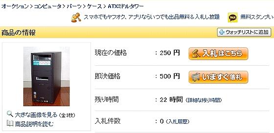 Y_Auction.jpg