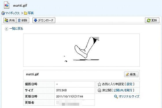 Ybox_GifViewer.jpg
