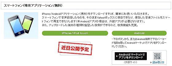 Ybox_Phoneapps.jpg