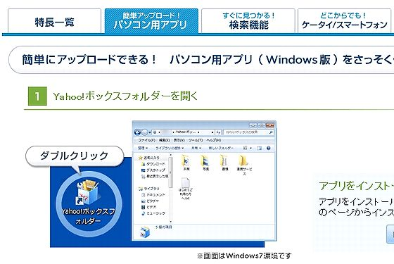 Ybox_app.jpg