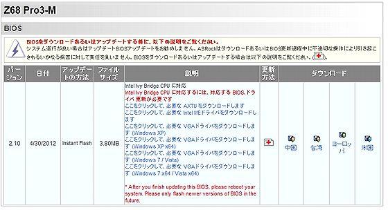 Z68Pro3M_UEFI210.jpg