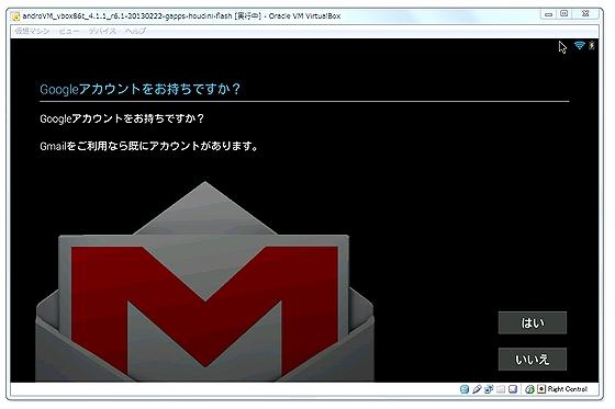 androVM_googleaccount.jpg