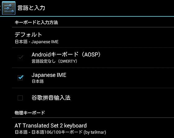 androVM_input_setting.jpg