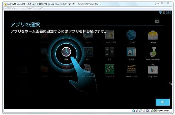 androVM_start1.jpg
