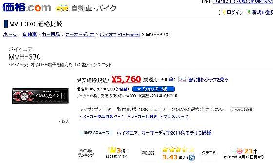 carrozzeria_MVH370_Kakakucom.jpg