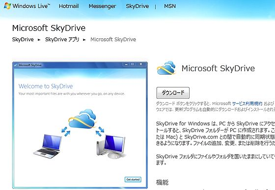 client_Skydrive.jpg