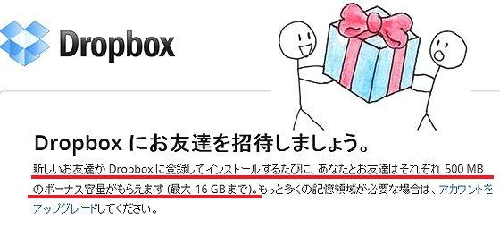 invite_Dropbox.jpg