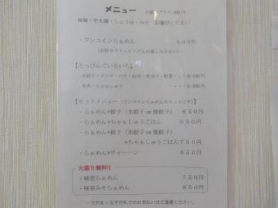 味壱(メニュー1)