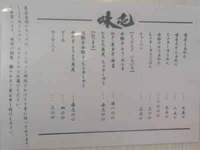 味壱(メニュー2)