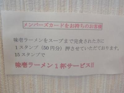 味壱(店内2)
