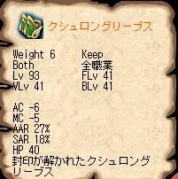 greave_kaijosumi.jpg