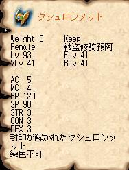 kaijosumi_met.jpg