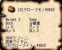 monote_d.jpg