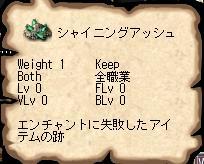 shining_ash.jpg