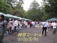 20120930-1.jpg