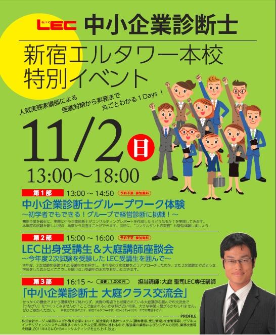 11月2日中小企業診断士イベント