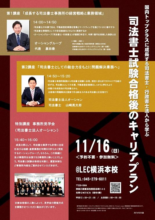 横浜オーシャン講演会チラシ画像