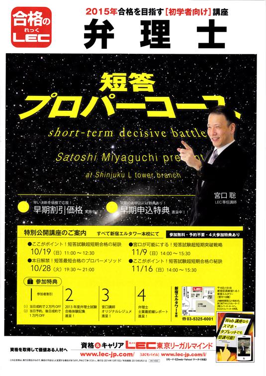 miyaguchi2015-1.jpg