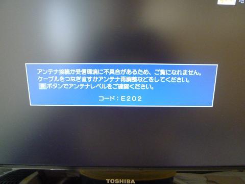 TVアンテナ不良