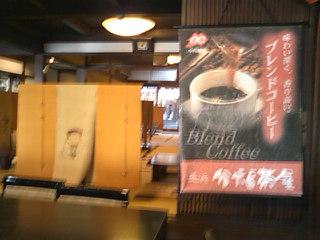 分福茶屋2