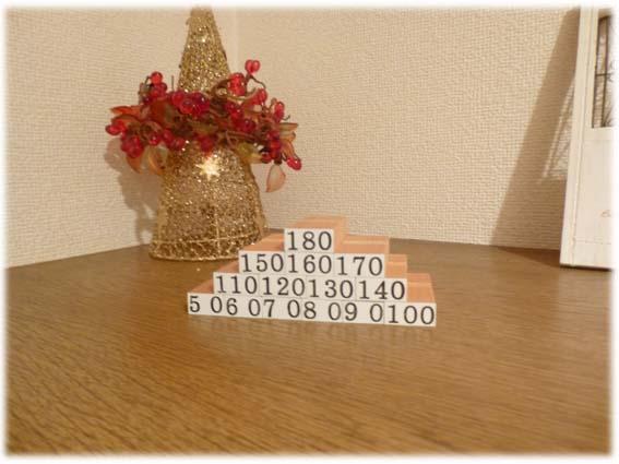数字ハンコ241212