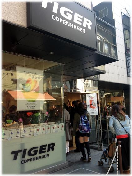 タイガー250222