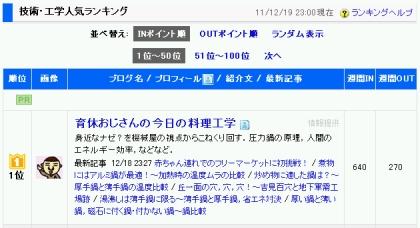 20111219no1aa.jpg