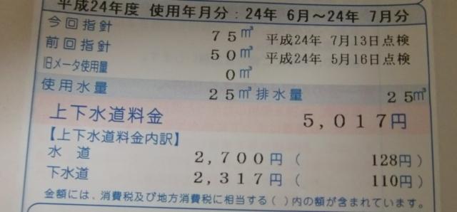 20120720z1.jpg