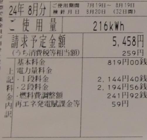 20120823z1.jpg