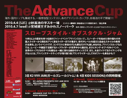 ADVANCE CUP