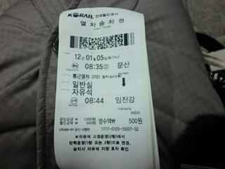 ムン山駅~都羅山駅 切符