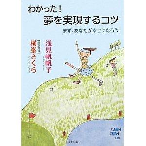 帆帆子さん新刊