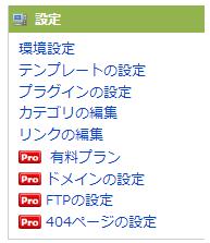 有料版_FC2ブログ設定