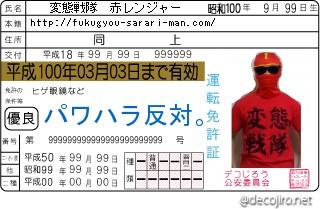 decojiro-20140104-221929.jpg