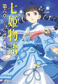 七姫物語6