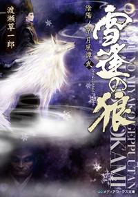 陰陽ノ京 月風譚2