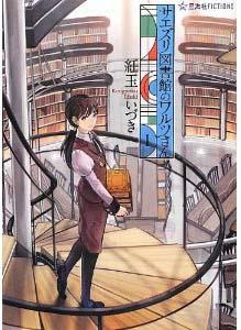 サエズリ図書館のワルツさん1