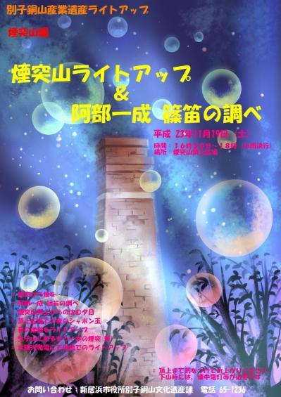 2011.11.19 煙突山ライトアップ ポスター
