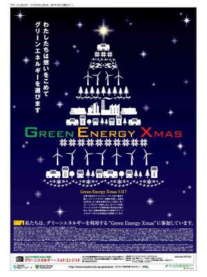 Gクリスマス_ポスター_A