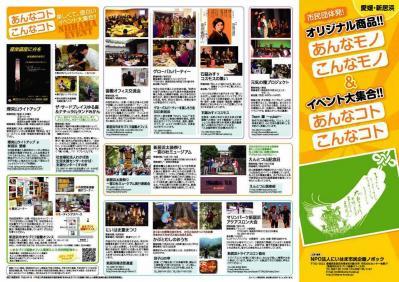leaflet_ページ_1
